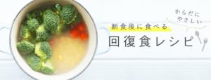回復食の簡単でおいしいレシピをご紹介します。