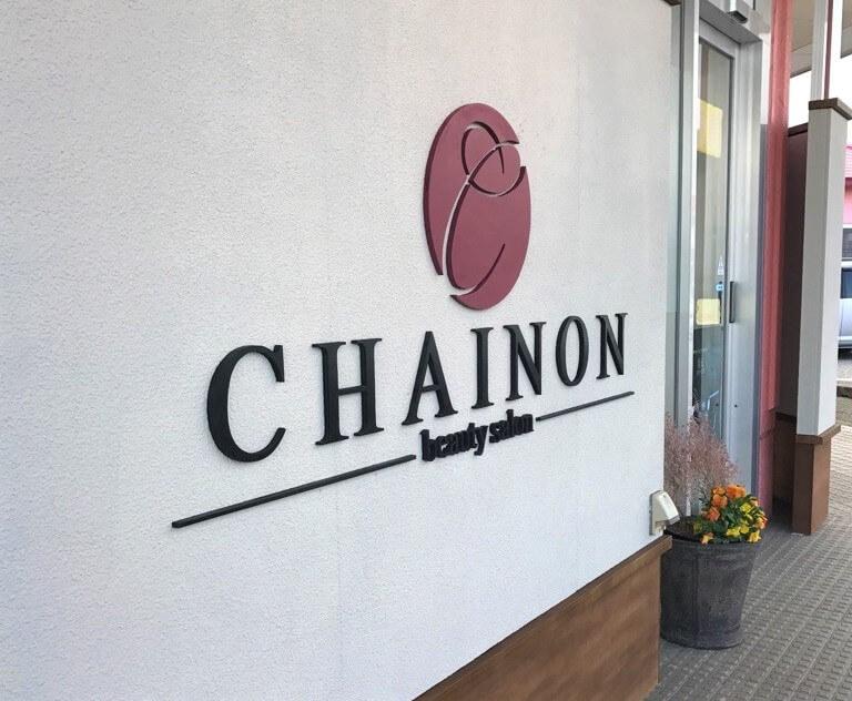CHAINON(シェノン) 富山県富山市の断食施設
